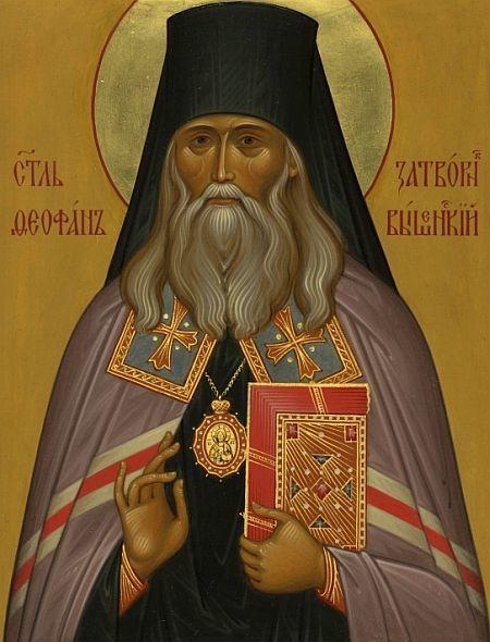 Sfântul Teofan Zăvorâtul – despreboală